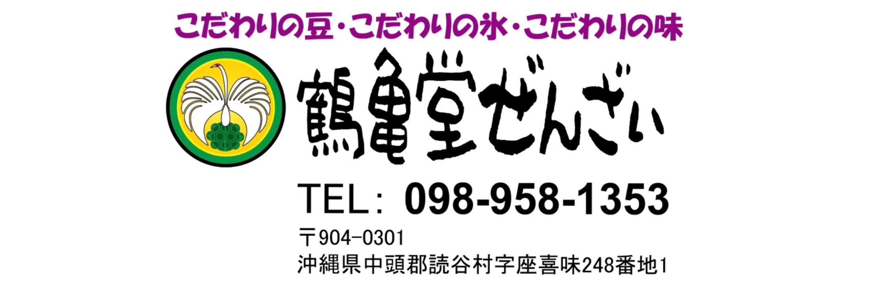 【公式】鶴亀堂ぜんざい